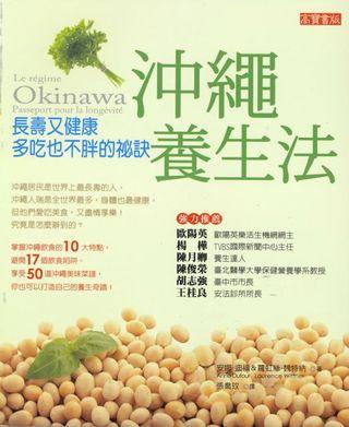Okinawachine